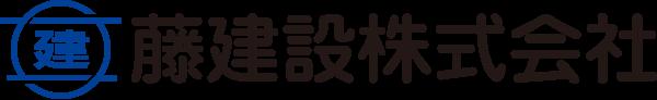 藤建設株式会社